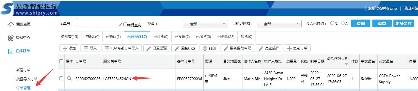国际e邮宝epacket怎么下单?费用如何插图(12)
