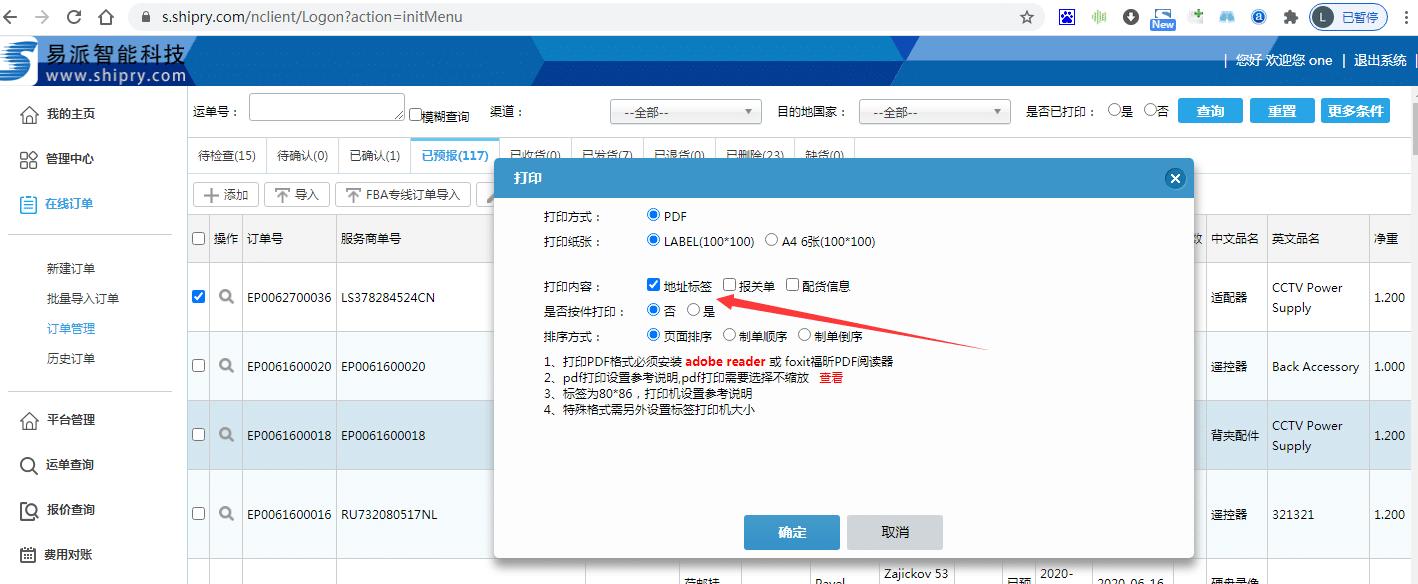 国际e邮宝epacket怎么下单?费用如何插图(13)